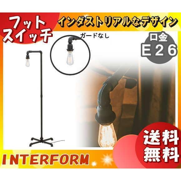 「送料無料」インターフォルム Kosel コーゼル フロアスタンド LT-1664 付属電球なし 口金E26 フットスイッチ「代引き不可」「LT1664」