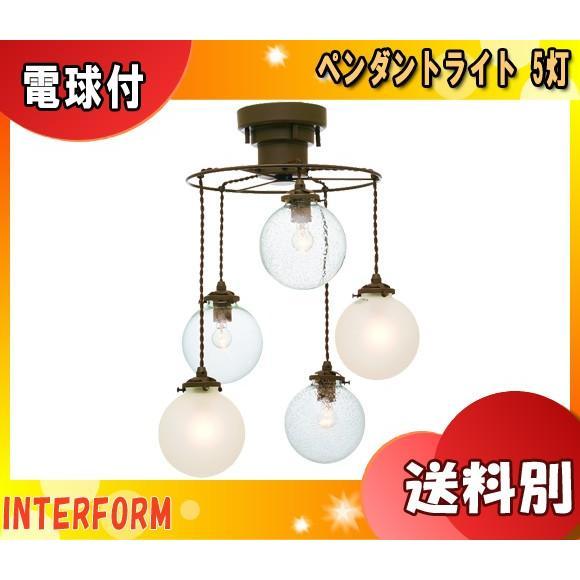 インターフォルム オレリア5 Orelia5 LT-3531電球付(E17/60Wクリアミニクリプトン球x5) セード(BUx2/CLx1/FRx2) ふわふわと浮てる様なランプ「送料1980円」