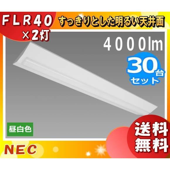 NEC MVB4103/40N4-N8 LED一体型ベース照明 Nuシリーズ 逆富士形[230幅] 昼白色 4000lm[FLR40×2灯相当] 「MVB410340N4N8」「送料無料」「30台まとめ買い」