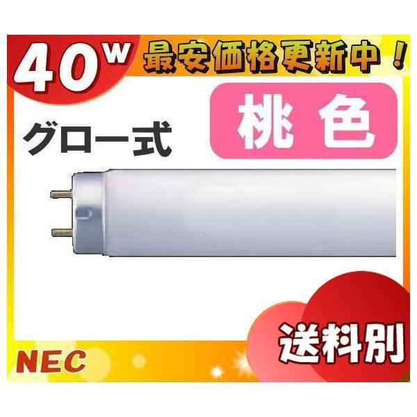 [25本セット]NEC FL40SPK カラー蛍光ランプ 桃色 「25本入/1本あたり655.6円」「代引不可」「送料880円」