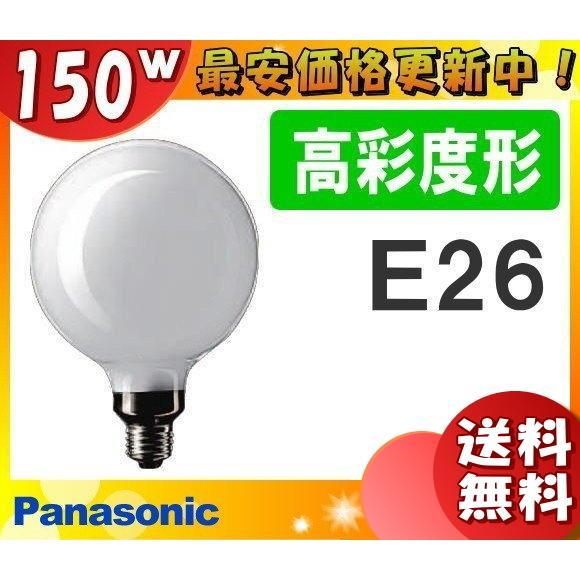 パナソニック(Panasonic) K-HICA150BFH/N [KHICA150BFHN] ハイカライト 高彩度型 ボール型 K-HICA150BF・H[KHICA150BFH]の代替品 「J1S」「送料区分C」