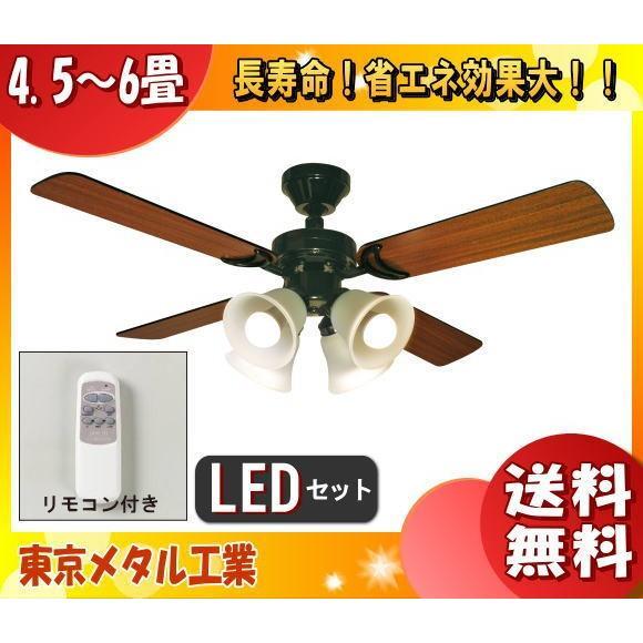 「送料無料」東京メタル工業 TDC42001BKRCND シーリングファンライト LED電球セット(電球色か昼光色)4.5〜6畳 リモコン付 ブラック「同梱」