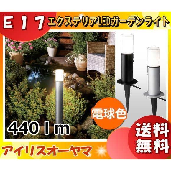 「送料無料」アイリスオーヤマ TEES-E17S TEES-E17B LEDガーデンライト 電球色 440lm LED電球タイプ スタンダード スタンダード スパイクタイプ「TEESE17S」「TEESE17B」