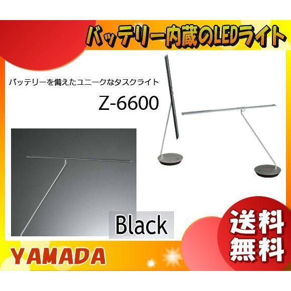 「送料無料」山田照明 Z-6600B(ブラック)LEDデスクライト Z-LIGHT(ゼットライト)調光・調色 384lm 白熱灯60W相当 ソフトスタート機能「Z6600B」