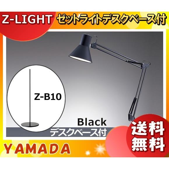 「送料無料」山田照明 Z-108LEDB+Z-B10(ブラック)LEDデスクライト・フロアベースセット Z-LIGHT(ゼットライト) 昼白色 706lm「Z108LEDB」「ZB10」