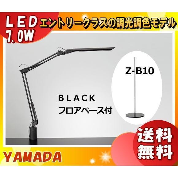 「送料無料」NEW 「送料無料」NEW 「送料無料」NEW Z-LIGHT yamada Z-N1100B ブラック×ブラック LED連続調光 無段階調光 +Z-B10 ブラック(フロアベース)セット「ZN1100B」「ZB10」 18a