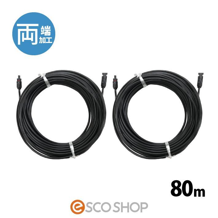 ソーラーケーブル 80m (両端 2本)(ESCO PVケーブル 3.5sq-H-CV600用 太陽光ケーブル 延長ケーブル)(送料無料)