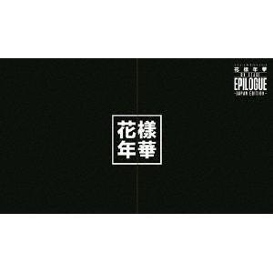 防弾少年団 売れ筋ランキング 2016 BTS LIVE 花様年華 ON Edition〜《豪華版》 〜Japan STAGE:EPILOGUE DVD ※ラッピング ※ 初回限定
