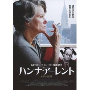 ハンナ・アーレント 【DVD】 ハピネットオンラインPayPayモール - 通販 ...