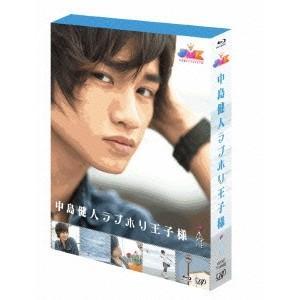 高品質 JMK 人気 中島健人ラブホリ王子様 BOX Blu-ray