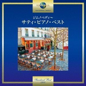 人気激安 クラシック ジムノペディ〜サティ ピアノ 高価値 CD ベスト