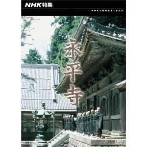 在庫あり NHK特集 新作送料無料 永平寺 DVD