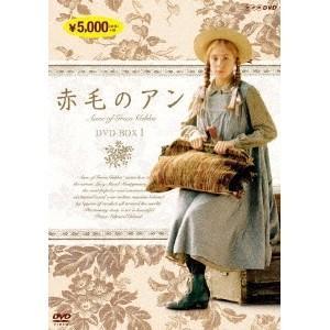期間限定お試し価格 赤毛のアン DVDBOX 1 DVD 信用
