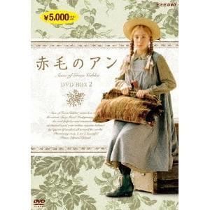 赤毛のアン DVDBOX 2 お求めやすく価格改定 購入 DVD