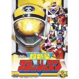 数量限定アウトレット最安価格 超新星フラッシュマン 安全 VOL.4 DVD