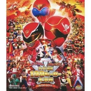 保証 特価品コーナー☆ ゴーカイジャー ゴセイジャー スーパー戦隊199ヒーロー大決戦 Blu-ray コレクターズパック