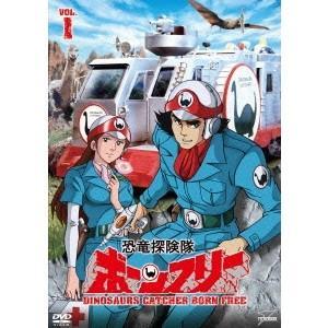 恐竜探険隊ボーンフリー VOL.1 爆買い送料無料 DVD 超特価SALE開催