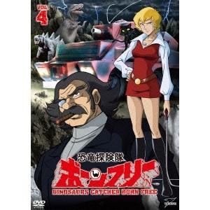 恐竜探険隊ボーンフリー 初回限定 アウトレットセール 特集 VOL.4 DVD