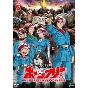 スーパーセール期間限定 恐竜探険隊ボーンフリー 評判 VOL.5 DVD