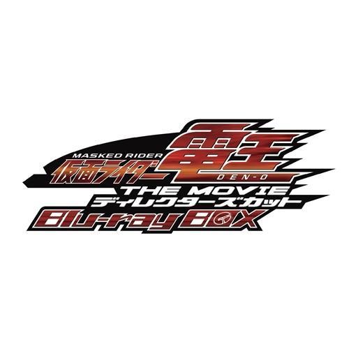仮面ライダー電王 THE MOVIE 格安激安 Blu-ray 本店 ディレクターズカット BOX