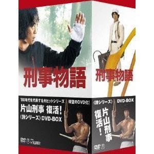 刑事物語 詩シリーズ 専門店 DVD-BOX DVD ストアー