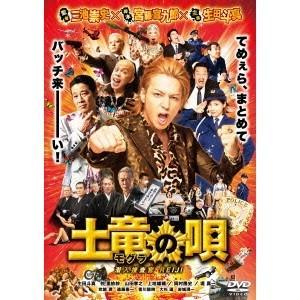 土竜の唄 潜入捜査官 [宅送] REIJI 正規品送料無料 DVD スタンダード エディション