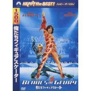 奉呈 限定価格セール 俺たちフィギュアスケーター DVD