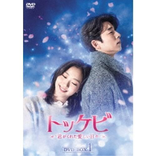 新品未使用 トッケビ〜君がくれた愛しい日々〜 海外 DVD-BOX1 DVD