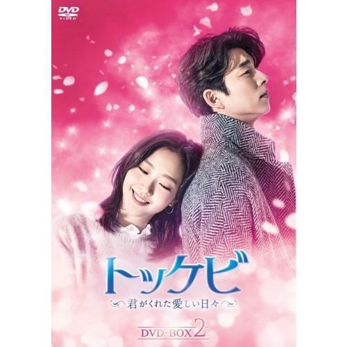 トッケビ〜君がくれた愛しい日々〜 DVD-BOX2 安心の定価販売 DVD 高品質