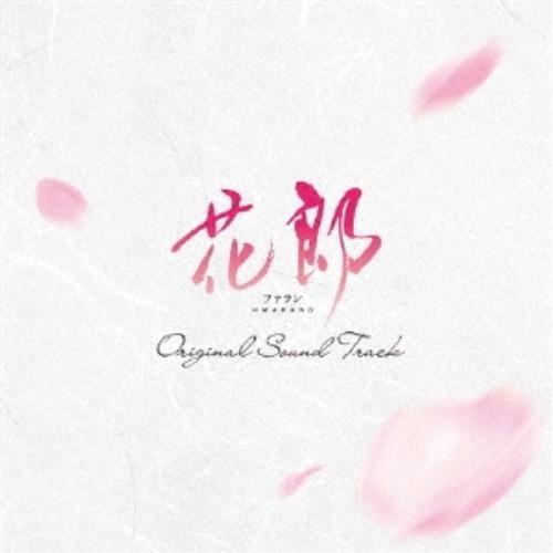 完全送料無料 オリジナル 流行 サウンドトラック 花郎 CD ファラン