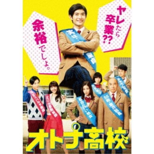 オトナ高校 DVD-BOX ☆正規品新品未使用品 配送員設置送料無料 DVD