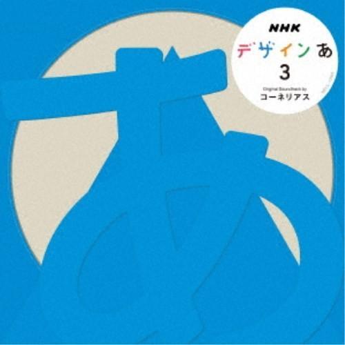 爆安プライス 返品送料無料 コーネリアス NHK デザインあ 3 CD