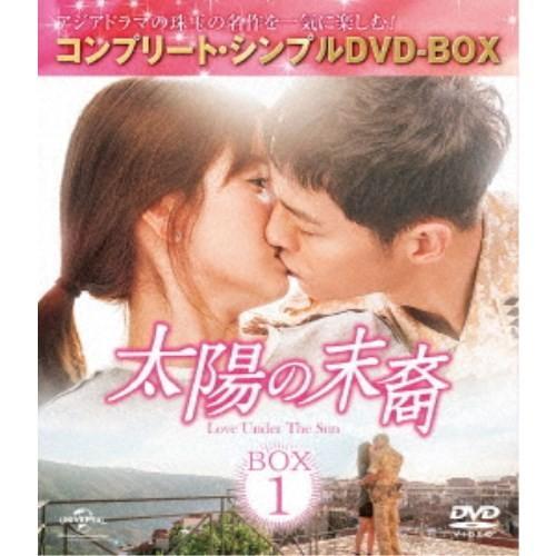 太陽の末裔 Love 本日の目玉 Under The Sun DVD 期間限定 BOX1 シンプルDVD-BOX コンプリート セール 特集