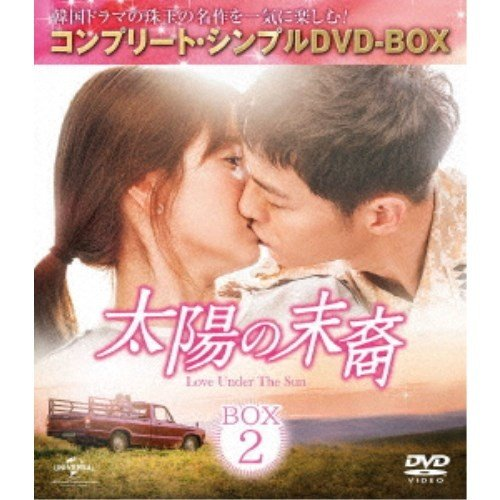 太陽の末裔 Love Under 新作 The Sun BOX2 コンプリート DVD メーカー公式ショップ 期間限定 シンプルDVD-BOX