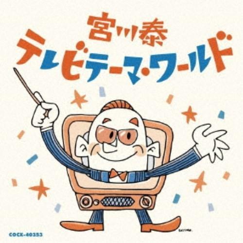 送料無料カード決済可能 宮川泰 テレビテーマ CD アウトレット ワールド