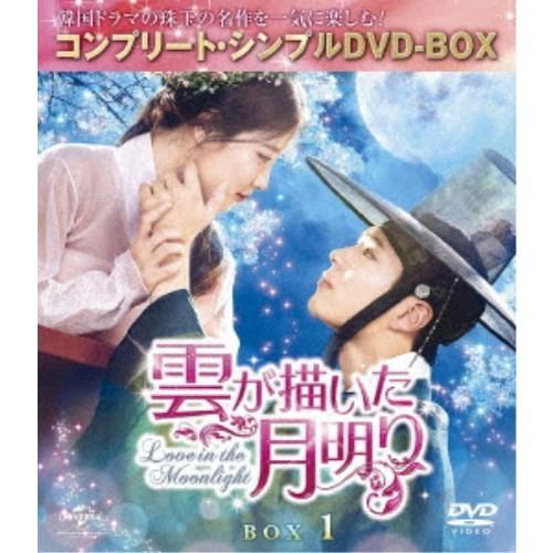 雲が描いた月明り BOX1 国産品 コンプリート 期間限定 高級な シンプルDVD-BOX DVD
