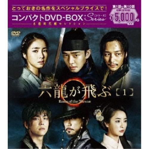 超激安 六龍が飛ぶ コンパクトDVD-BOX1 安値 DVD