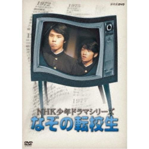 NHK少年ドラマシリーズ 新品■送料無料■ なぞの転校生 売り出し DVD