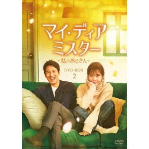 マイ ディア 新登場 ミスター 購入 〜私のおじさん〜 DVD DVD-BOX2