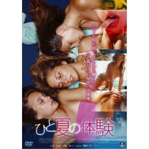 情熱セール 正規逆輸入品 ひと夏の体験 DVD
