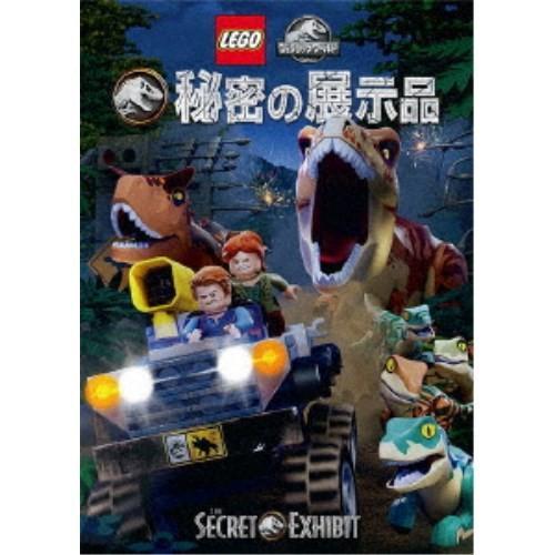 専門店 LEGO ジュラシック ワールド:秘密の展示品 送料無料お手入れ要らず DVD