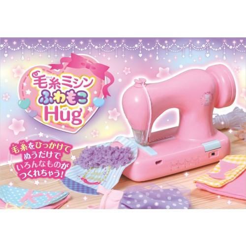 ミシン hug もこ 毛糸 ふわ トイザらス限定 毛糸ミシンふわもこHug