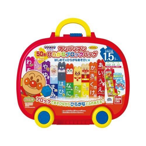 アンパンマン ひらがなブロックバッグおもちゃ こども 子供 1歳6ヶ月 知育 新色追加して再販 お中元 勉強