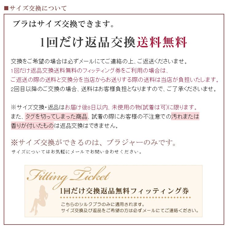 初めてさん限定 返品送料無料 豪華版 シルク ブラジャー お試し福袋 日本製 レディース|eses|03
