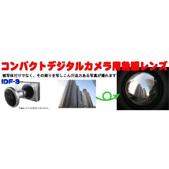 魚眼レンズ コンパクトデジタルカメラ用魚眼レンズ IDF-3|eshopmtc|02