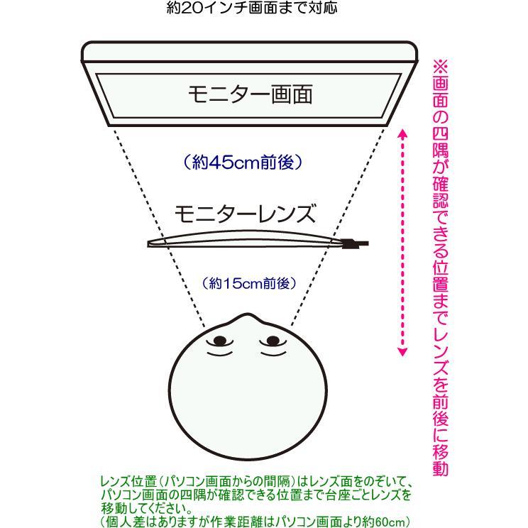 パソコン用ルーペ モニターレンズ ML-4000A 非球面ワイドレンズ使用|eshopmtc|04