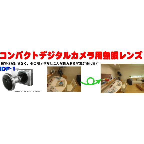 魚眼レンズ コンパクトデジタルカメラ用魚眼レンズ IDF-1|eshopmtc|02
