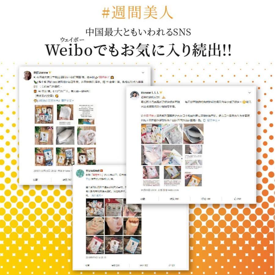 週間美人マスク7枚入|esmile-yh|03