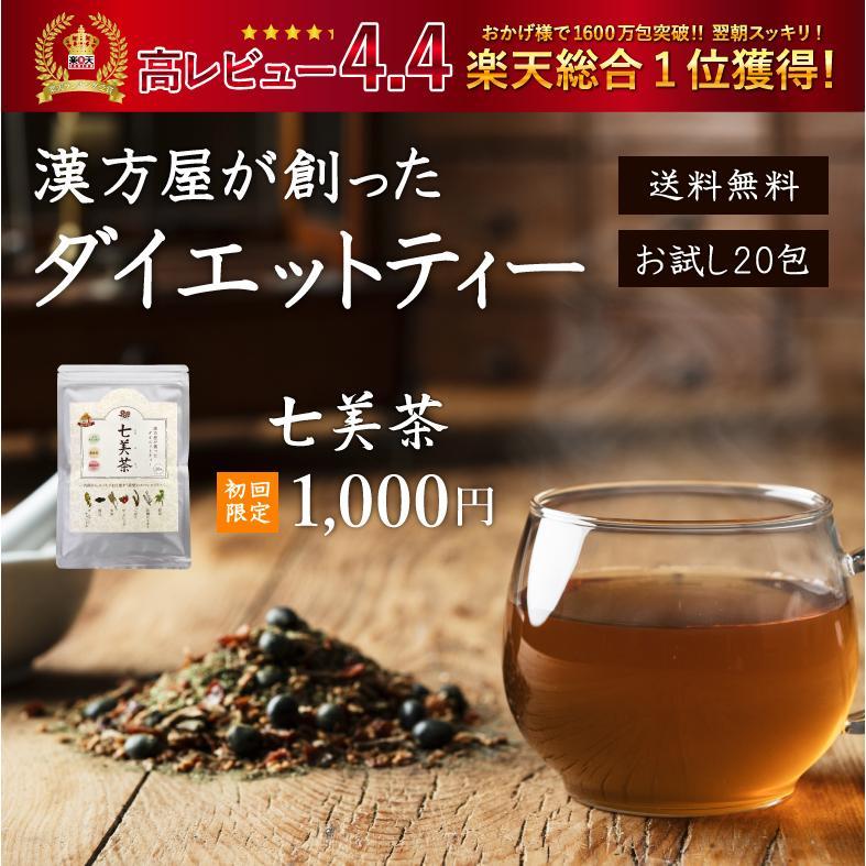 七美茶 トライアル 20包 ダイエット お茶|esora