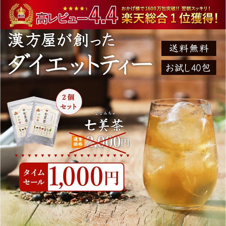 ダイエット お茶 七美茶 40包 トライアル 初回限定 タイムセール|esora